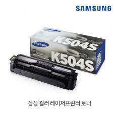 [삼성전자] 정품토너 CLT-K504S 검정 (SL-C1404W/2.5K)