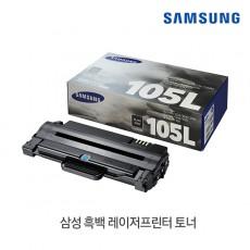[삼성전자] 정품토너 MLT-D105L 검정 (ML-1910K/2.5K)