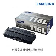 [삼성전자] 정품토너 MLT-D116L 검정 (SL-M2625/3K)