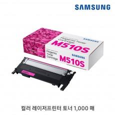 [삼성전자] 정품토너 CLT-M510S 빨강 (SL-C513/1K)