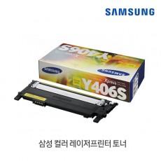 [삼성전자] 정품토너 CLT-Y406S 노랑 (CLP-360/1K)
